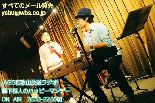 今夜和歌山放送ラジオ生放送出演