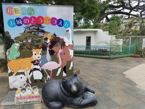 「和歌山城動物園」「今週日曜14時〜配信」「中国料理ふくふく」「井上農園」