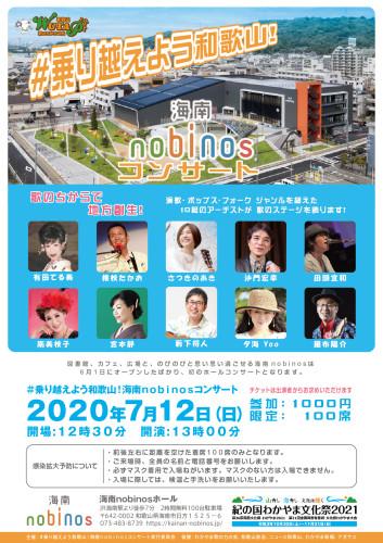 20200712_nobinosコンサート_(表)_ver03