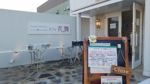 「ハッピーマンデースペシャルライブvol.12」「カフェ花舞」