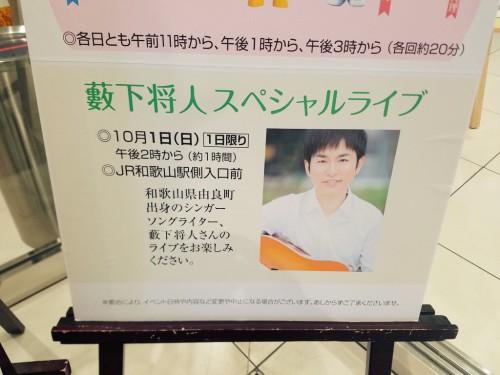 明日  JR和歌山駅側  近鉄前14:00スタート
