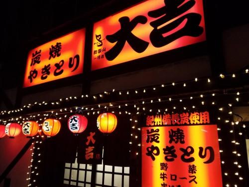 炭火やきとり 大吉和歌山1号店、スタジオぽこ・あ・ぽこ